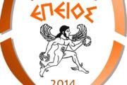 Επειός Ήλιδας: Η αποστολή για το 4ο Κύπελλο «Σπύρος Κοντόπουλος»