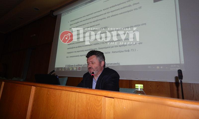 agrotes-seminario-forologia-asfalistiko-1