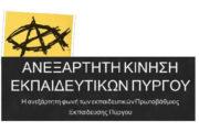 Ανεξάρτητη Κίνηση Εκπαιδευτικών Πύργου: «Δεν επαιτούμε, απαιτούμε άμεσα την κατασκευή της Πατρών-Πύργου»