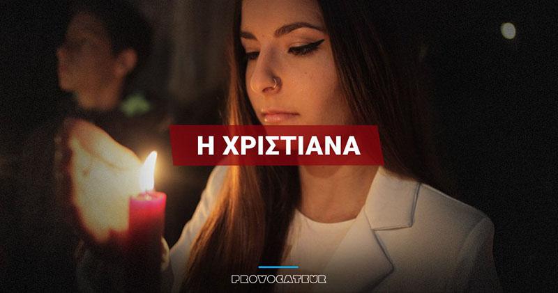 h-xristiana-anastasi
