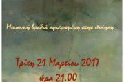 Σύλλογος Φιλολόγων Πύργου-Ολυμπίας: Βραδιά αφιερωμένη στην ποίηση