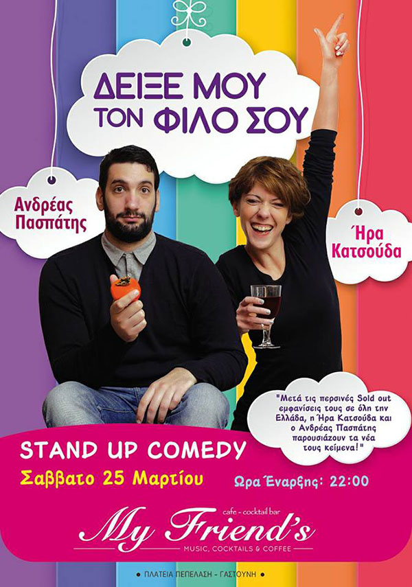 my-friends-stand-up-comedy