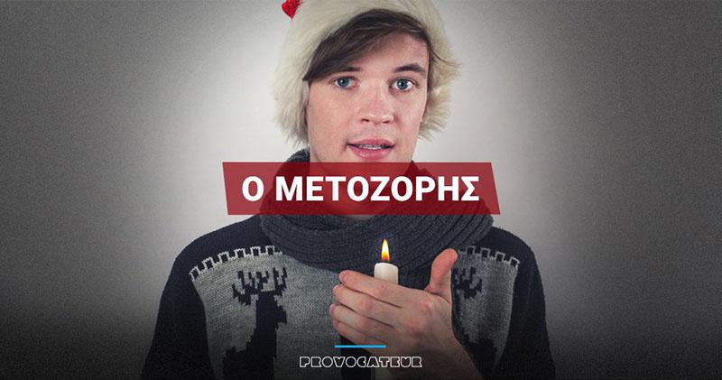 o-metozoris-anastasi