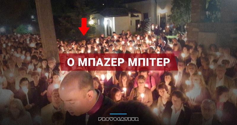 o-mpazer-mpiter-anastasi