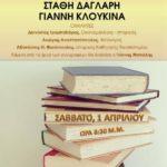vivliothiki-mikelopoulos-daglari-kloukina-poster