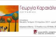 Εγκαινιάζεται σήμερα στην Γκαλερί «Ορφέας» η έκθεση ζωγραφικής της Γεωργίας Καραχάλιου στην Αρχαία Ολυμπία