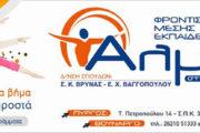 Πανελλήνιες: Σχολιασμός και απαντήσεις Έκθεσης ΕΠΑΛ από το φροντιστήριο «ΑΛΜΑ»