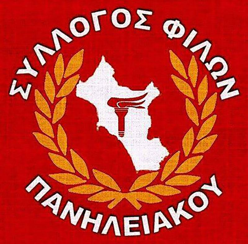 sullogos-filon-paniliakou-red-boys