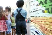 ΟΠΕΚΑ: Τέλος Νοέμβρη η καταβολή του Επιδόματος Παιδιού