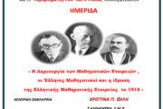 Ημερίδα για τα 100 χρόνια της Ελληνικής Μαθηματικής Εταιρίας από το ΕΜΕ Παράρτημα Ν. Ηλείας αύριο στον Πύργο