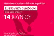 Δώσε αίμα, πρόσφερε ζωή: Παγκόσμια Ημέρα Εθελοντή Αιμοδότη αύριο στη Ν.Μ. Αμαλιάδας