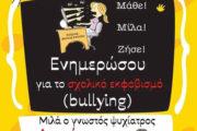 Ομιλία για τον Σχολικό εκφοβισμό-bullying: Ενημερωτική εκδήλωση το Σάββατο στον Απόλλωνα