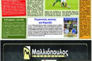 Πάμε Γήπεδο: Δυνατά ματς σε Τραγανό, Κουρτέσι, Μακρίσια-Κρίσιμος αγώνας για Κόροιβο