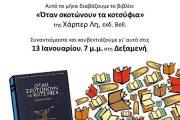 Δεξαμενή αναγνώσεων: Συζητάμε για το βιβλίο: «Όταν σκοτώνουν τα κοτσίφια»