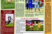 Πάμε Γήπεδο: Κρίσιμος αγώνας για Κόροιβο-Σπουδαία ματς σε Πύργο, Βάρδα, Αμαλιάδα