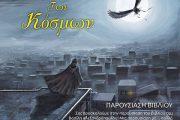 «Τα μυστικά των κόσμων»: Παρουσίαση βιβλίου του Βασίλη Αλεξανδρόπουλου το Σάββατο 9 Φεβρουαρίου στην Παπαχριστοπούλειο