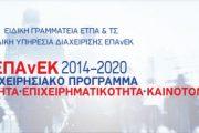 Μεταφορά ημερομηνίας έναρξης αιτήσεων του ΕΠΑνΕΚ: Αποδεκτό έγινε το αίτημα του ΕΒΕ Ηλείας από τον Υπ. Οικονομικών