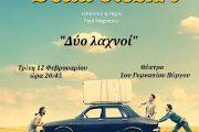 «Δύο λαχνοί» από τη Ρουμανία: Σήμερα οι Κινηματογραφικές βραδιές στο 1ο Γυμνάσιο Πύργου