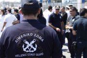 Πρόσληψη 200 μονίμων στο Λιμενικό Σώμα - Το Σεπτέμβρη η προκήρυξη
