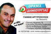 Ο Γιάννης Αργυρόπουλος του Παναγιώτη στο «Όραμα Δημιουργίας»
