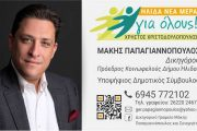Ο Μάκης Παπαγιαννόπουλος με τον Χρήστο Χριστοδουλόπουλο