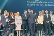 Την Κυριακή 14/04 παρουσιάστηκε το ευρωψηφοδέλτιο με τους 42 υποψήφιους ευρωβουλευτές της Νέας Δημοκρατίας