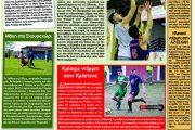 Πάμε Γήπεδο: Με Εθνικό ο Κόροιβος-Μάχες ανόδου και παραμονής σε Α1 και Α2-Πλέι-οφ στην Α2 ΕΣΚΑΗ