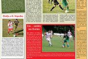 Πάμε Γήπεδο: Κρίσιμη αγωνιστική στα πλέι-οφ της Α1-Για την ισοφάριση το Σ.Ε.Φ.Α.