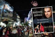 3η Λευκή Νύχτα στην Αμαλιάδα στις 10 Αυγούστου από τον Εμπορικό Σύλλογο με τον Βασίλη Δήμα και τους Deevibeς