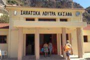 Κλειστά παραμένουν ακόμα τα Λουτρά Καϊαφα!: Η Διεύθυνση ευελπιστεί ως τις 15-20Ιουλίου να έχουν πάρει τις άδειες και να λειτουργήσουν