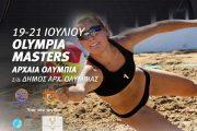 Beach Volley: Δεύτερο τουρνουά MASTERS στην Αρχαία Ολυμπία, 19-21 Ιουλίου