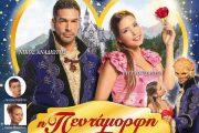 «Η Πεντάμορφη και το Τέρας» την Τετάρτη 17 και Πέμπτη 18 Ιουλίου σε θέατρο Φλόκα και Καβασίλα