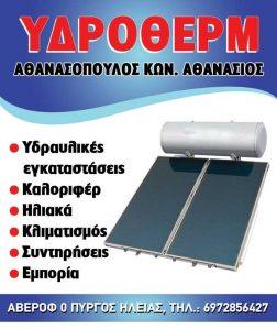 ydrotherm-ad2