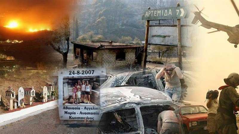 Φονικές πυρκαγιές Ηλείας 2007: 12 χρόνια μετά και οι πληγές δεν ...