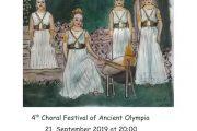 Αφιερωμένο στον Λαυρέντη Μαχαιρίτσα το 4ο Χορωδιακό Φεστιβάλ Αρχαίας Ολυμπίας το Σάββατο 21 Σεπτεμβρίου