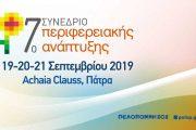 7ο Συνέδριο Περιφερειακής Ανάπτυξης στην Πάτρα