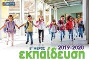 Σήμερα με την «Πρωινή» η ειδική έκδοση «Εκπαίδευση 2019-2020» B' μέρος