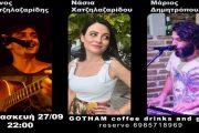 Προτάσεις για διασκέδαση: Παρασκευή 27 Σεπτεμβρίου
