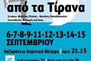 """Πρεμιέρα για την παράσταση «Συμπέθεροι από τα Τίρανα» από την Θεατρική Ομάδα """"Αποχρώσεις Αμαλιάδας"""" στο Λαζαράκειο"""