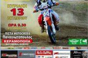 ΔΙ.ΑΘΛΗ.Σ.Η.: Motocross N. Ελλάδας την Κυριακή στα Δουνέικα
