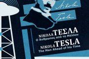 Νίκολα Τέσλα-Ο άνθρωπος από το μέλλον: Μια σπουδαία έκθεση στο Μουσείο Κοτσανά