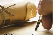 Ημερολόγιο ποίησης: Η εποχή της αθανασίας