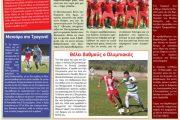 Πάμε Γήπεδο: Αποκαλυπτήρια για Πανηλειακό-Εντός και η Ζαχάρω-Ντέρμπι στην Α1