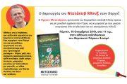 Ο διάσημος «ντετέκτιβ Κλουζ» στον Πύργο!: Εκδήλωση παρουσία του Γερμανού συγγραφέα αύριο στο Θεματικό Πάρκο Ξυστρή