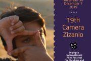 19η Camera Zizanio: Ξεκινάμε