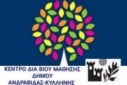 Προγράμματα δια βίου μάθησης στο Δήμο Ανδραβίδας-Κυλλήνης - Όλα τα τμήματα που θα λειτουργήσουν