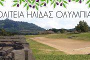 Γενική Συνέλευση και εκλογές για νέο Δ.Σ. την Κυριακή 15/12 στον Όμιλο Πολιτεία Ήλιδας-Ολυμπίας