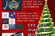 Προτάσεις για διασκέδαση: Κυριακή 8 Δεκεμβρίου