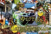 1ο Φεστιβάλ Παραδοσιακών γεύσεων στα Καβάσιλα