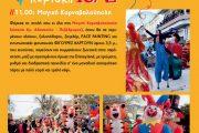 Πολλές εκπλήξεις στο Καρναβάλι Αμαλιάδας - Με πλούσιο πρόγραμμα συνεχίζεται αυτό το Σαββατοκύριακο